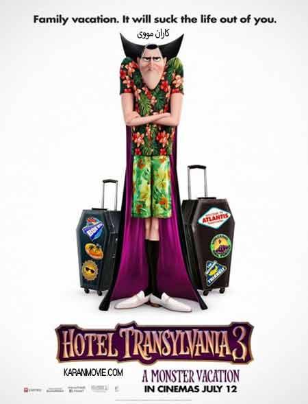 انیمیشن Hotel Transylvania 3 2018