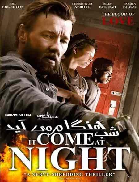 دانلود فیلم سینمایی شب هنگام می آید 2017 دوبله فارسی