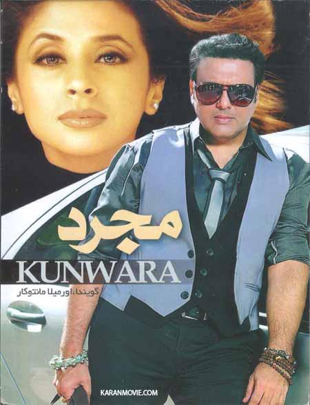 دانلود فیلم هندی مجرد Kunwara 2008 دوبله فارسی
