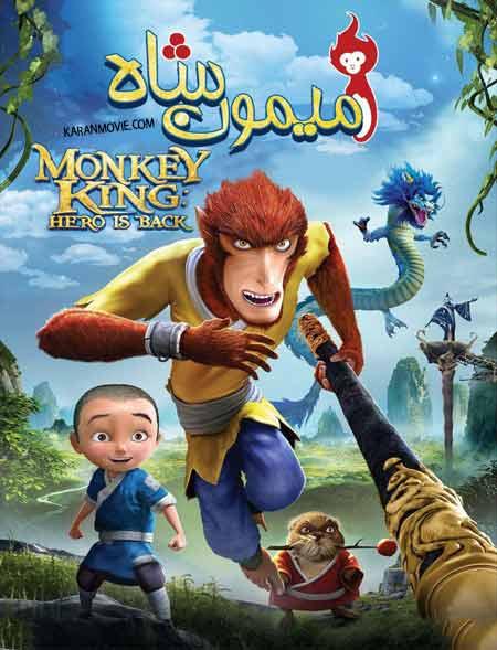 دانلود انیمیشن میمون شاه 2016 دوبله فارسی