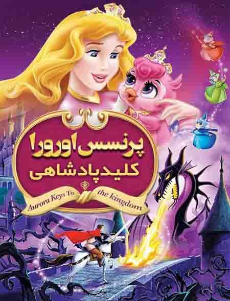 دانلود انیمیشن پرنسس اورورا با دوبله فارسی