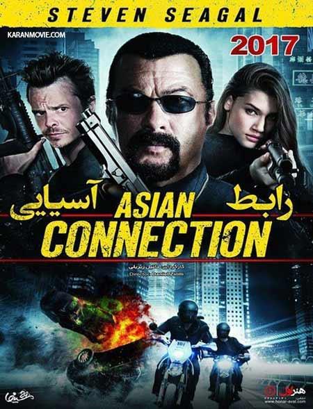 دانلود فیلم رابط آسیایی 2016 دوبله فارسی