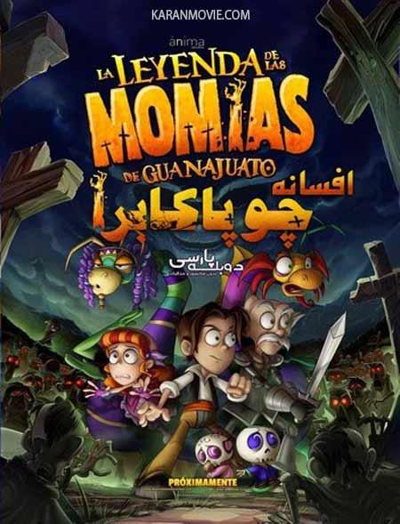 دانلود انیمیشن افسانه چوپاکابرا دوبله فارسی