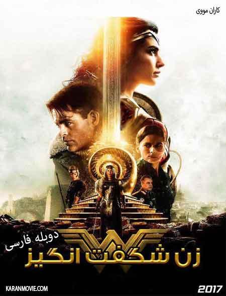 دانلود فیلم زن شگفت انگیز 2017 دوبله فارسی