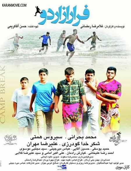 دانلود فیلم فرار از اردو