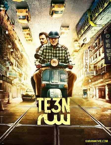 دانلود فیلم هندی سه Te3n 2016 دوبله فارسی