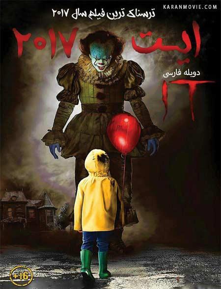 دانلود فیلم ایت ۲۰۱۷ it دوبله فارسی