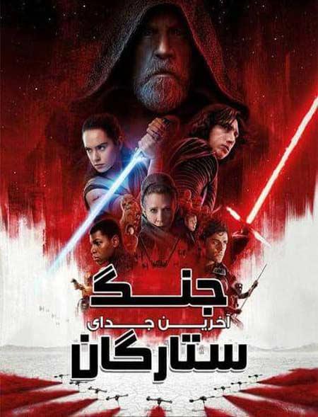 دانلود فیلم جنگ ستارگان ۸ دوبله فارسی