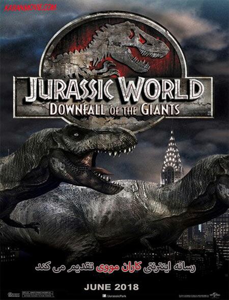 دانلود فیلم دنیای ژوراسیک ۲ Jurassic World Fallen Kingdom 2018