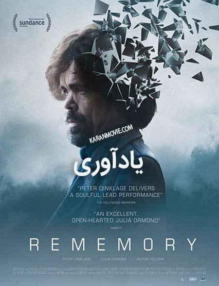 دانلود فیلم یادآوری 2017 دوبله فارسی