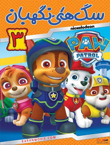 دانلود انیمیشن سگ های نگهبان ۳