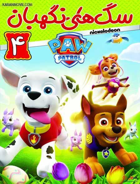 دانلود انیمیشن سگ های نگهبان ۴