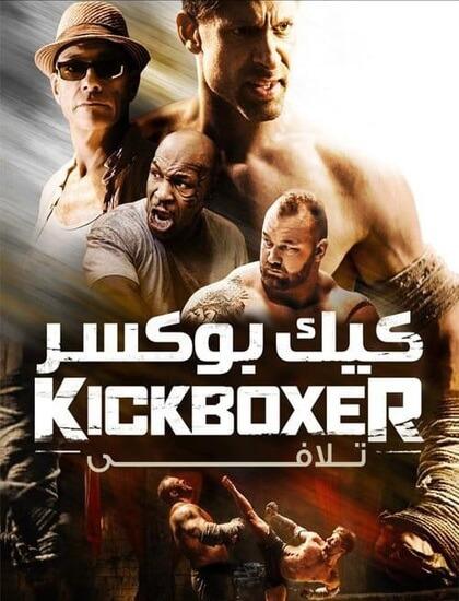 دانلود فیلم 2018 Kickboxer Retaliation دوبله فارسی