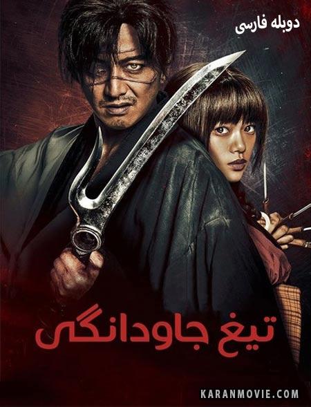 دانلود فیلم تیغ جاودانگی 2017 دوبله فارسی