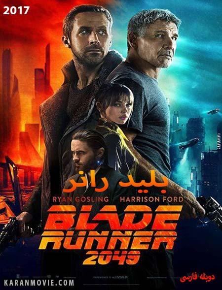 دانلود فیلم Blade Runner 2049 2017 بلید رانر دوبله فارسی