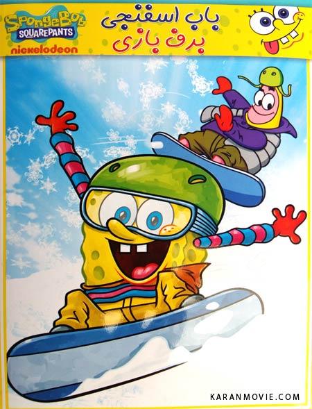 دانلود انیمیشن باب اسفنجی برف بازی