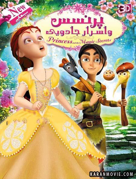 دانلود انیمیشن پرنسس و اسرار جادویی دوبله فارسی