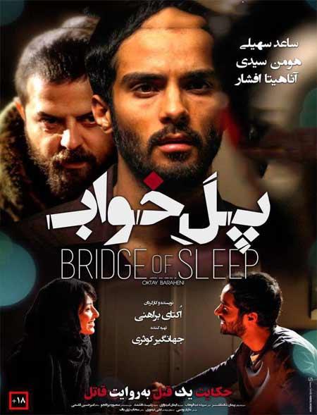 دانلود فیلم ایرانی پل خواب