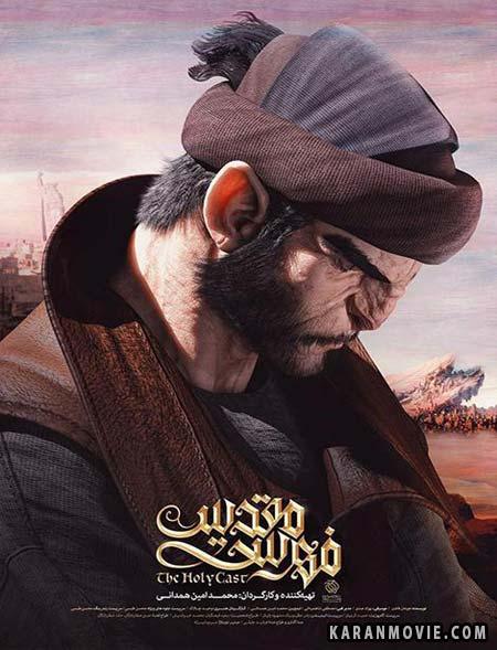 دانلود انیمیشن فهرست مقدس دوبله فارسی
