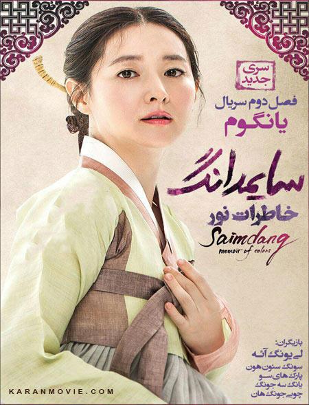 دانلود سریال سایمدانگ دوبله فارسی