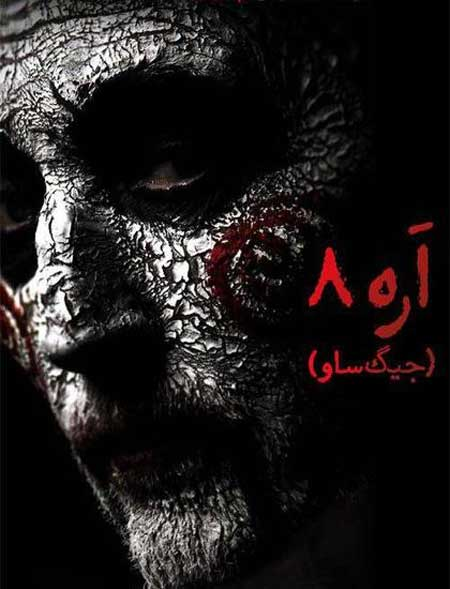 دانلود فیلم دوبله فارسی اره ۸ Jigsaw 2017