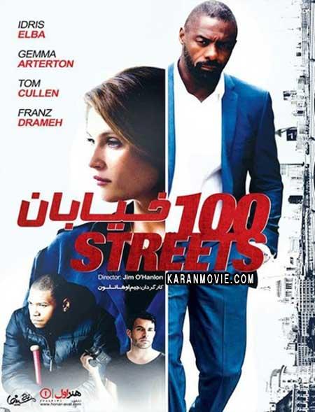 دانلود فیلم 100 خیابان دوبله فارسی