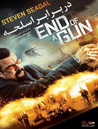 دانلود فیلم در برابر اسلحه End of a Gun 2016 دوبله فارسی
