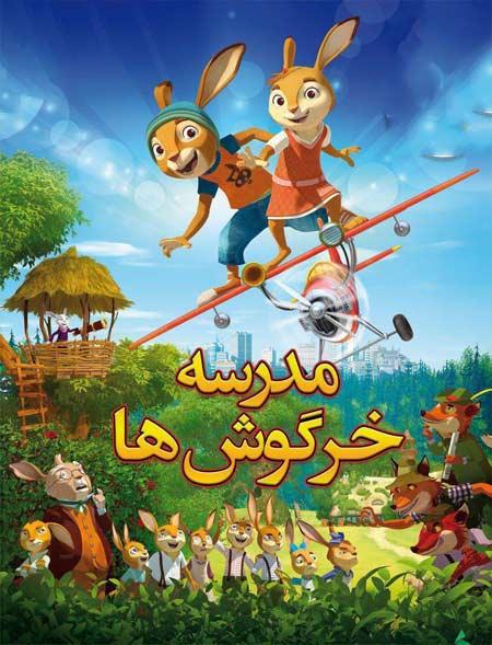 دانلود انیمیشن مدرسه خرگوشها دوبله فارسی