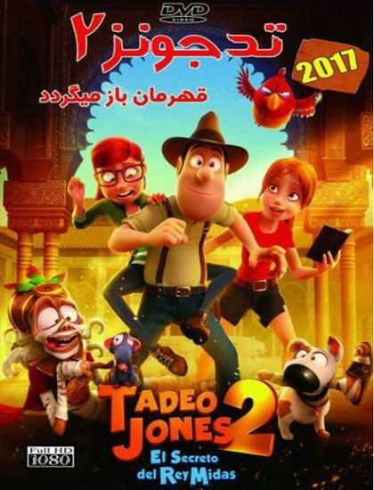 دانلود انیمیشن Tadeo Jones 2 دوبله فارسی