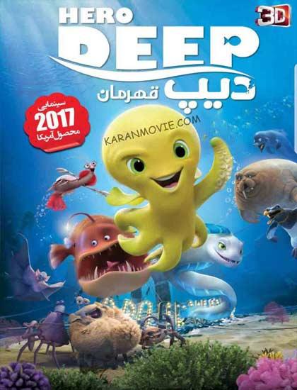دانلود انیمیشن دیپ قهرمان Hero Deep 2017 دوبله فارسی