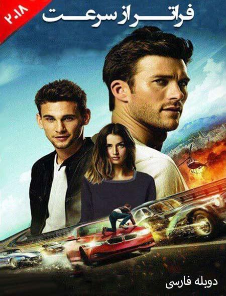 بازیگران فیلم سرعت دانلود فیلم Overdrive 2017 | دانلود رایگان فیلم فرار از ...