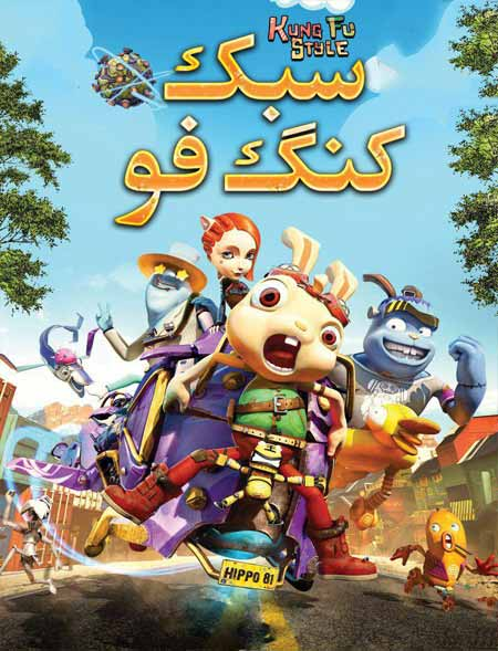دانلود انیمیشن سبک کنگ فو دوبله فارسی