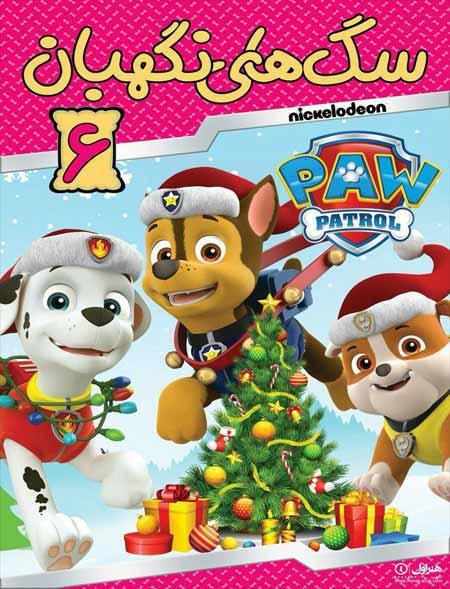 دانلود انیمیشن سگ های نگهبان ۶