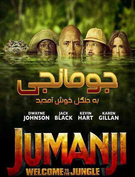 دانلود فیلم جومانجی ۲ دوبله فارسی به جنگل خوش آمدید