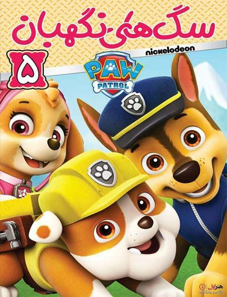 دانلود انیمیشن سگ های نگهبان قسمت پنجم