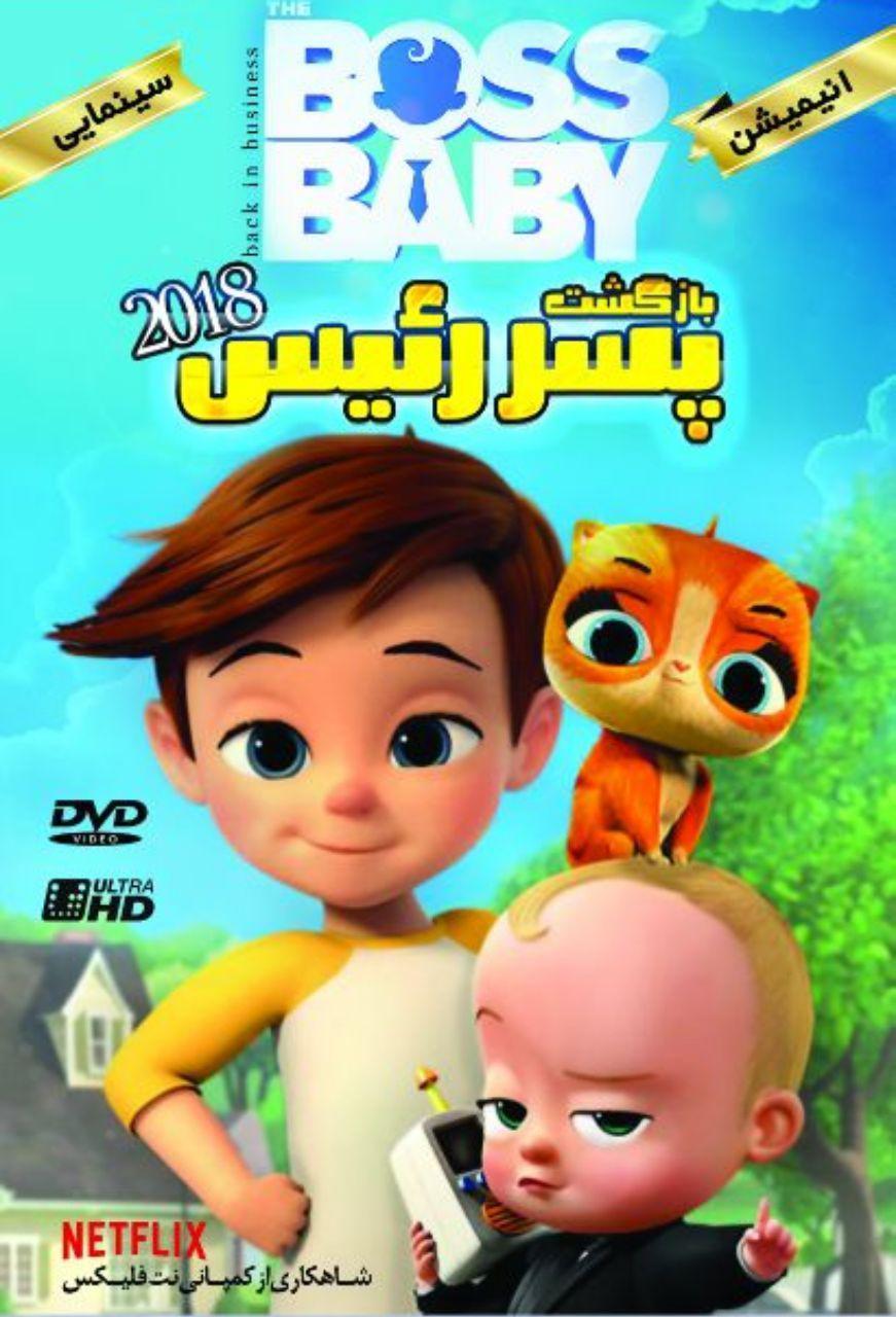 دانلود انیمیشن سریالی بچه رئیس 2018 دوبله فارسی