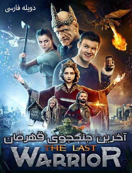 دانلود فیلم آخرین جنگجوی قهرمان 2017 دوبله فارسی