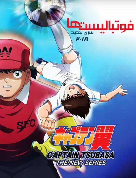 دانلود انیمیشن فوتبالیست ها ۲۰۱۸ Captain Tsubasa دوبله فارسی