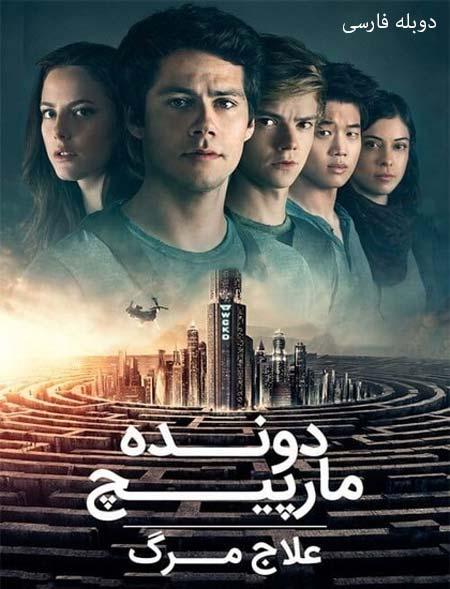دانلود فیلم دونده هزار تو ۳ Maze Runner 2018 دوبله فارسی