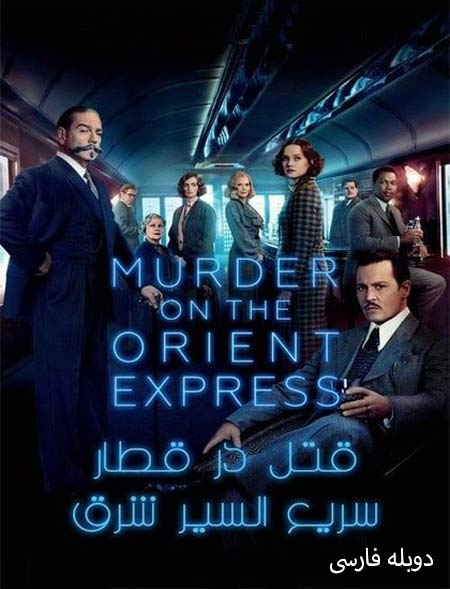 دانلود فیلم دوبله فارسی قتل در قطار سریع السیر شرق 2017