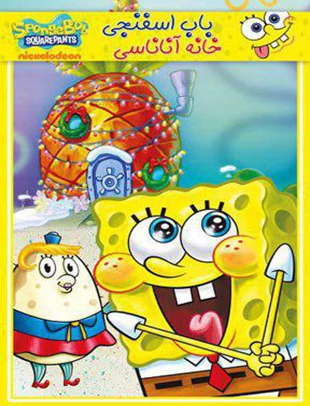 دانلود انیمیشن باب اسفنجی خانه آناناسی