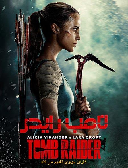 دانلود فیلم توم ریدر 2018 Tomb Raider دوبله فارسی