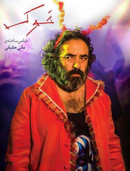 دانلود رایگان فیلم ایرانی خوک فول HD