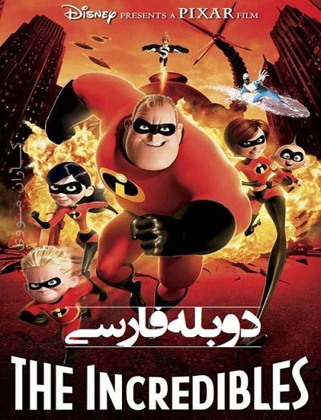 دانلود انیمیشن دوبله فارسی شگفت انگیزان 1 The Incredibles 2004