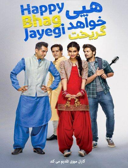 دانلود فیلم هندی هپی خواهد گریخت دوبله فارسی