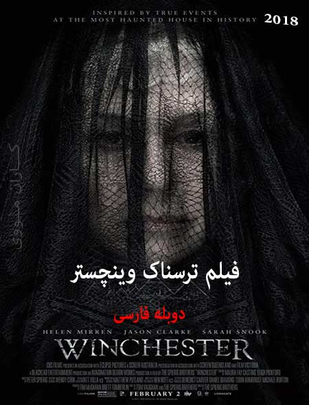 دانلود فیلم وینچستر Winchester 2018 با دوبله فارسی