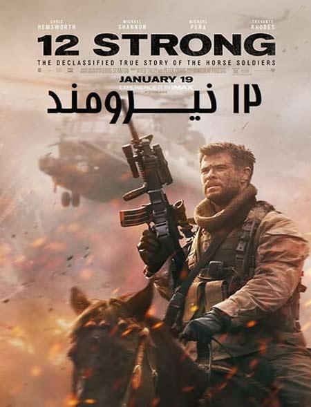 دانلود دوبله فارسی فیلم 12 نیرومند 12 Strong 2018 دوبله فارسی