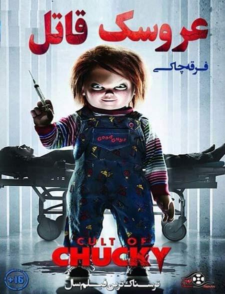 دانلود دوبله فارسی فیلم عروسک قاتل فرقه چاکی Cult of Chucky 2017