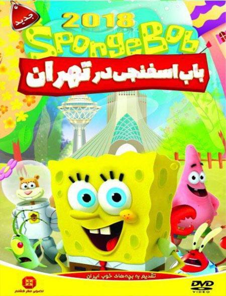 دانلود انیمیشن باب اسفنجی در تهران