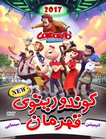 دانلود انیمیشن Condorito 2017 دوبله فارسی